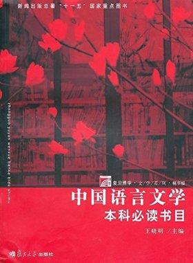 中国语言文学本科必读书目(精华版)