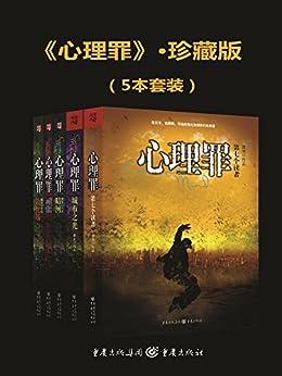 心理罪(套装共5册)