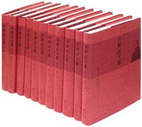 齐如山文集(套装共11册)
