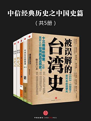 中信经典历史之中国史篇(共5册)