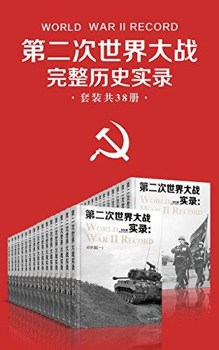 第二次世界大战完整历史实录(套装共38册)