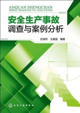 安全生产事故调查与案例分析