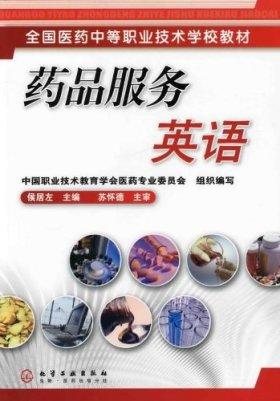全国医药中等职业技术学校教材•药品服务英语
