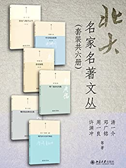 北大名家名著文丛(套装共六册)