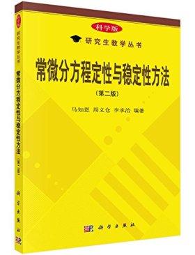 科学版研究生教学丛书:常微分方程定性与稳定性方法(第2版)