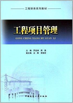 工程财务系列教材:工程项目管理