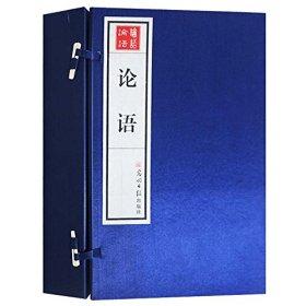 正版 论语(宣纸线装全套4册)原文+译文 光明日报出版社