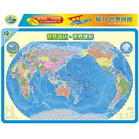 磁力.世界拼图(全新升级版)(政区+地形)(新课标.升级版)(学生版)(两种封面 随机发货)
