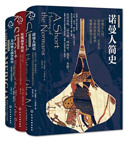 新视角全球简史套装(三册)
