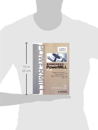 CNC programming skills training: PowerMILL (Chinese version) (with DVD-ROM disc 1) [Paperback](Chinese Edition)