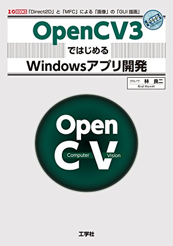 OpenCV3ではじめるWindowsアプリ開発 (I・O BOOKS)