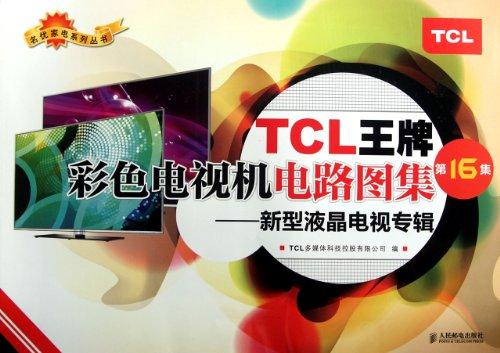 TCL Ace Color TV Circuit Atlas (16th Atlas)-New LED TV