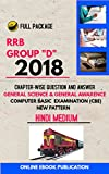 RRB Recruitment 2018 GROUP D GENERAL SCIENCE AND General Awareness CHAPTER-WISE QUESTION AND ANSWER: (ONLINE COMPUTER BASIC EXAMATION) hindi medium