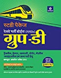 RRB Group D Guide Hindi 2018