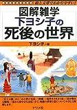 下ヨシ子の死後の世界 (図解雑学)