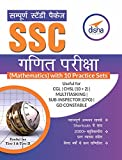 Sampooran Study Package SSC Ganit Pariksha (Mathematics) with 10 Practice Sets