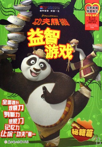 puzzle game Kung Fu Panda: God urn articles(Chinese Edition)