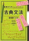 基礎からのジャンプアップノート古典文法・演習ドリル