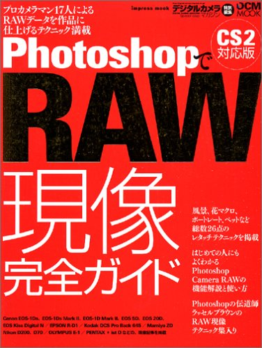 Photoshop で RAW 現像完全ガイド (impress mook―DCM MOOK)