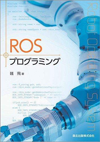 ROSプログラミング