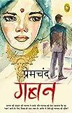 Gaban  (Hindi) 5