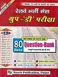 """Railway Bharti Sale Group - """"D"""" Pariksha (Year 2003-2015 Question-Bank (80 Sets)"""