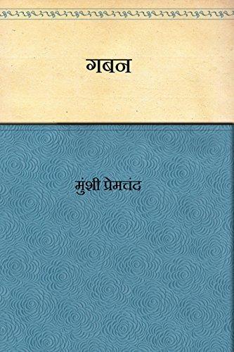 Gaban  (Hindi) 13