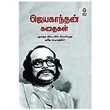 Jayakanthan Sirukathaigal Thoguppu - 1  (Tamil) 9