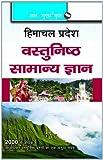 Himachal Pradesh: Objective General Knowledge