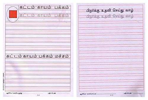 Writing Practice Books Set of 5 (Tamil) 8  Writing Practice Books Set of 5 (Tamil) 51mtJMJownL