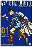 L'emblema di Roto. Perfect edition. Dragon quest saga: 1