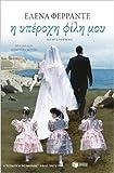 L' Amica Geniale / Η Υπέροχη Φίλη μου - Τετραλογία Της Νάπολης: Βιβλίο Ι