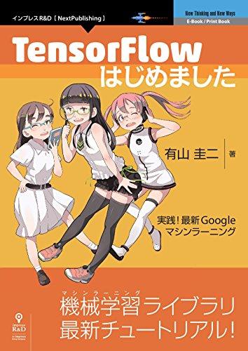 TensorFlowはじめました 実践!最新Googleマシンラーニング (NextPublishing)