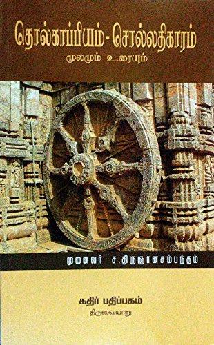 Tholkappiyam - Solladhigaram / தொல்காப்பியம் - சொல்லதிகாரம்