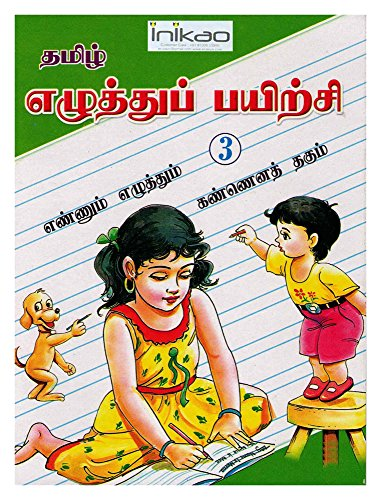 Writing Practice Books Set of 5 (Tamil) 4  Writing Practice Books Set of 5 (Tamil) 61IY 2Bb6 vXL