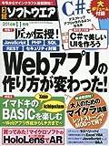 日経ソフトウエア2016年11月号