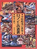 """Roman tono soÌ""""guÌ"""" : komatsuzaki shigeru no sekai."""