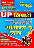 UP Sipahi general knowledge 2 book