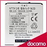 【ドコモ純正商品】(NEC)MEDIAS X N-07D電池パック(N33)AAN29415