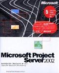 Microsoft Project Server Version 2002 アカデミックパック 5クライアントアクセスライセンス付き