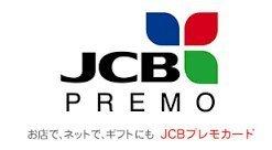 JCBの新ギフトカードを景品に用意