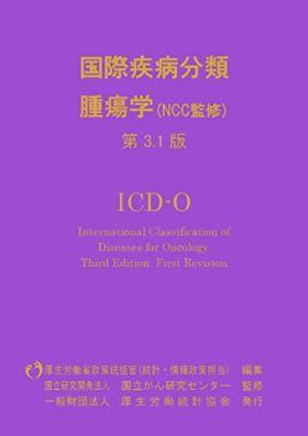 国際疾病分類―腫瘍学 ICD-O 第3.1版
