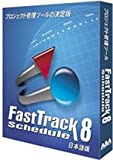 FastTrack Schedule 8 日本語版 for Windows