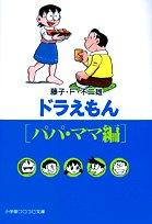 ドラえもん (パパ・ママ編) (小学館コロコロ文庫)
