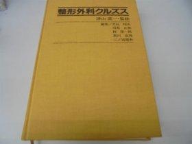 整形外科クルズス (1984年)