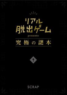 リアル脱出ゲーム presents 究極の謎本【初回特典付き】