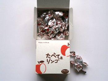 雪渓本舗 宝屋 「たべてネリンゴ」260g (箱入)×2箱