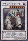 ギガンテック・ファイター 【SR】 YSD3-JP043-SR [遊戯王カード]《スターターデッキ2008》