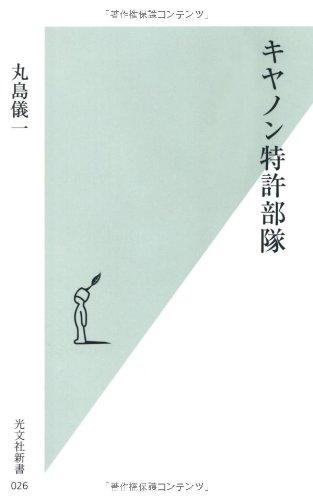 キヤノン特許部隊 (光文社新書)
