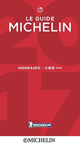 ミシュランガイド北海道 2017 特別版
